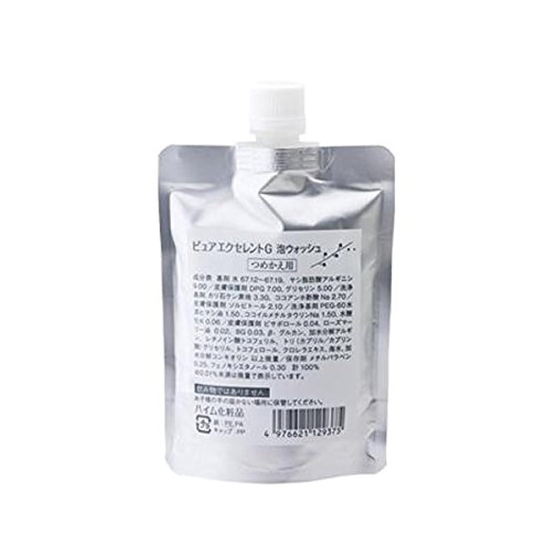 整理する重要なシャッフルハイム化粧品/泡ウォッシュ(つめかえ用)【ピュアエクセレントG】