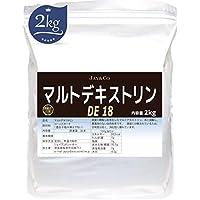高度精製 原産国日本 (遺伝子組み換えなし) マルトデキストリン 2kg 介護食 スポーツ