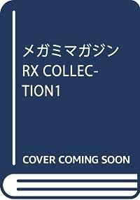 メガミマガジンRX COLLECTION1