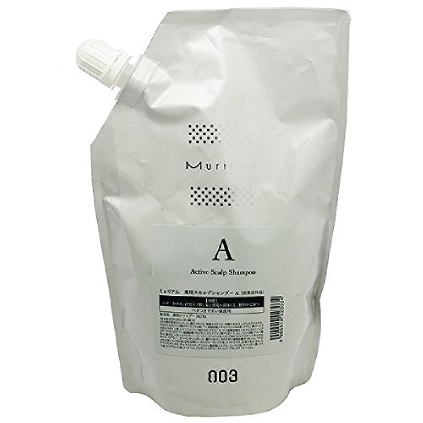麻酔薬直感臭いナンバースリー ミュリアム 薬用スカルプシャンプーA 500ml レフィル