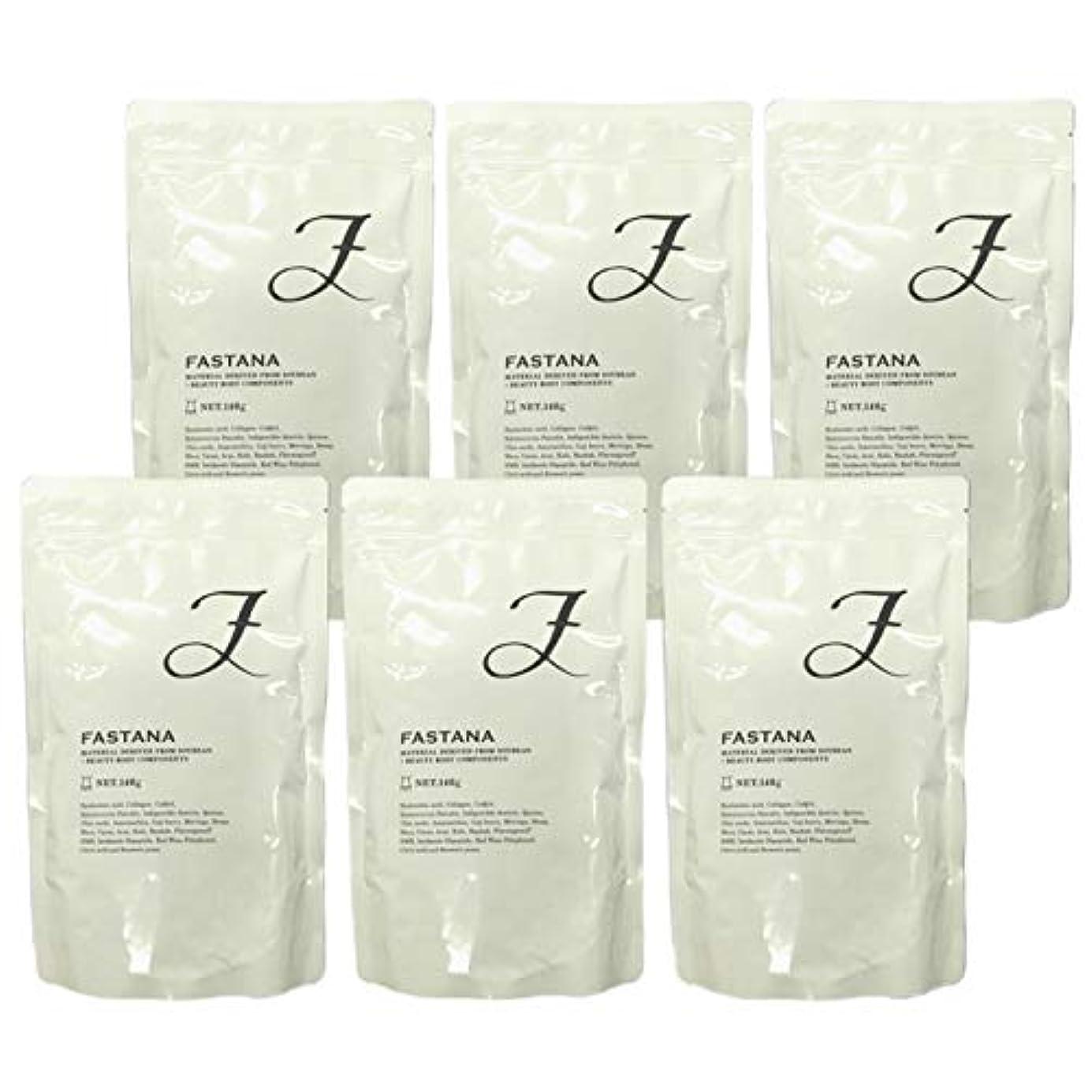 丁寧体系的にタヒチFASTANA ファスタナ 6袋セット プロテインダイエット プロテインスムージー