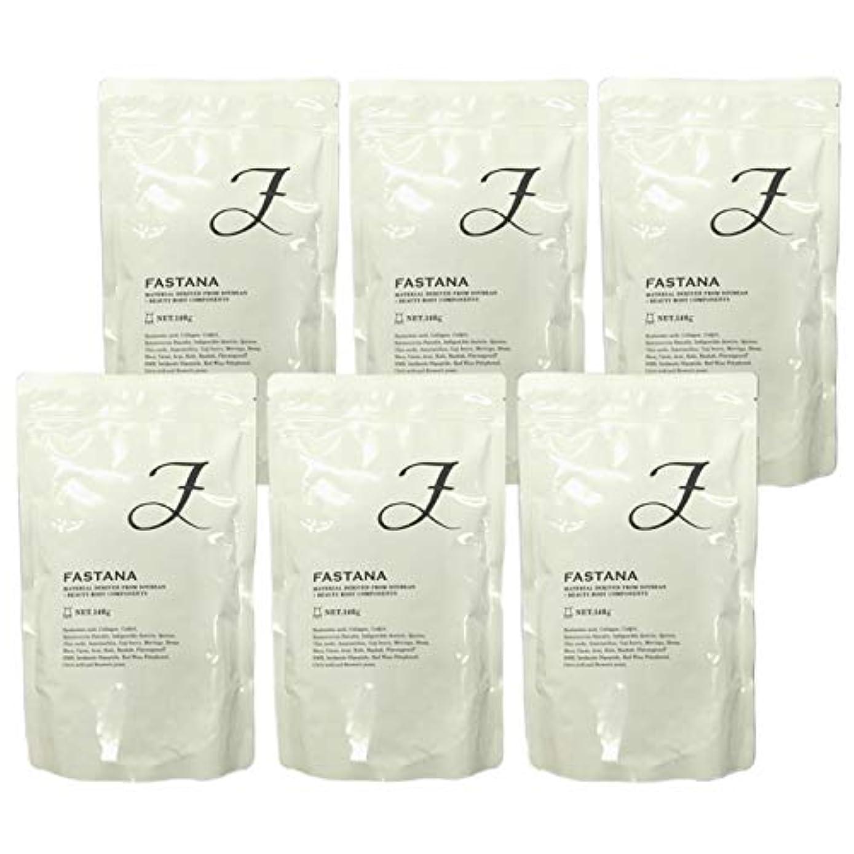 長方形十分です海上FASTANA ファスタナ 6袋セット プロテインダイエット プロテインスムージー