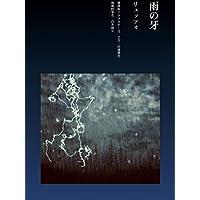 雨の牙: 2000年薔薇族連載ゲイ小説