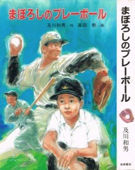 まぼろしのプレーボール (現代の創作児童文学)の詳細を見る