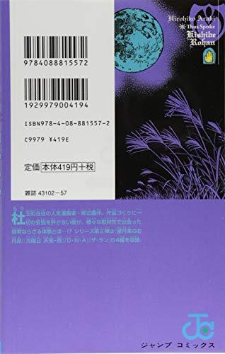 『岸辺露伴は動かない 2 (ジャンプコミックス)』の1枚目の画像