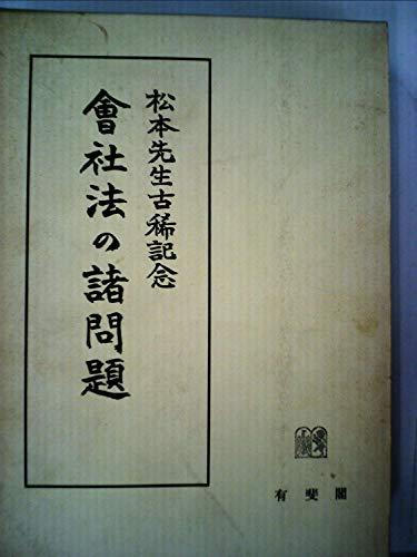 会社法の諸問題―松本先生古稀記念 (1951年)