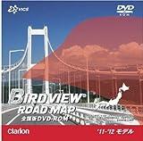日産(NISSAN)純正ナビ用 【25920-VG20B】クラリオン地図ソフト バードビュー ロードマップ 2011年版dvd-rom 11-12モデル