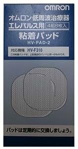 オムロン 低周波治療器 エレパレス用 粘着パッド HV-PAD-2【4組8枚入】