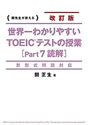 新形式問題対応 改訂版 世界一わかりやすい TOEICテストの授業(Part 7 読解)