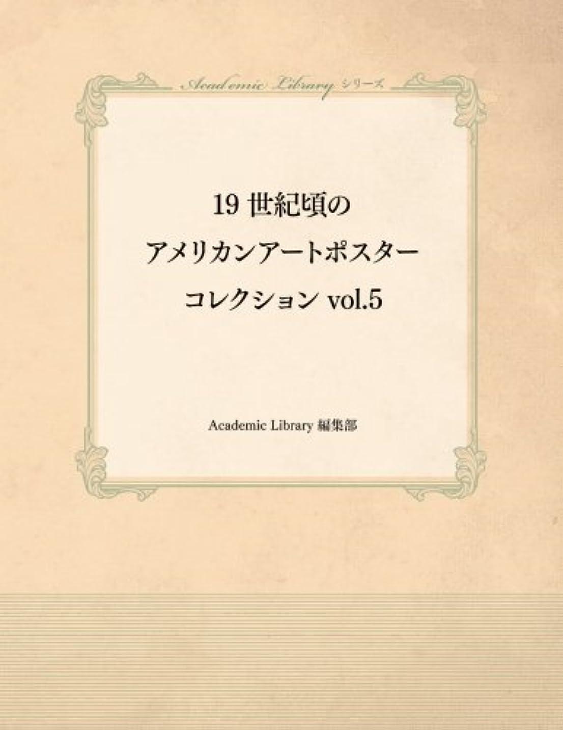 歩道抑圧者入場料19世紀頃のアメリカンアートポスターコレクションvol.5 (Academic Libraryシリーズ)