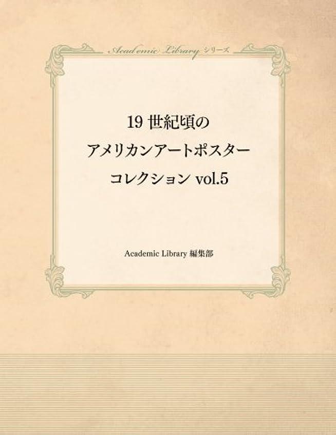 プレビスサイトリップ器官19世紀頃のアメリカンアートポスターコレクションvol.5 (Academic Libraryシリーズ)