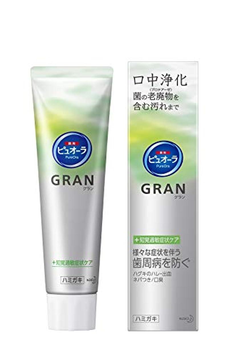 翻訳累計動的ピュオーラ GRAN 知覚過敏 症状 ケア 95g [医薬部外品]