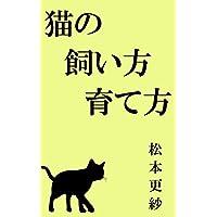 猫の飼い方育て方