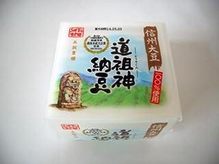 「道祖神納豆」の「村田商店」のこだわり納豆3種類10個セット
