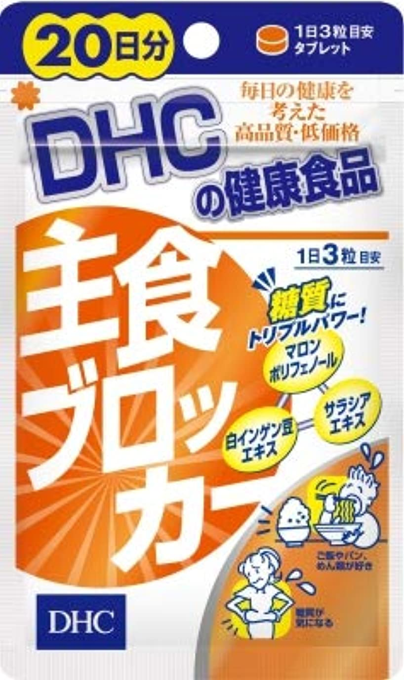 彫刻家鷹評価可能【まとめ買い】主食ブロッカー20日60粒 ×6個