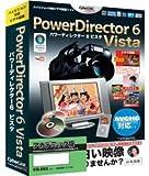 PowerDirector 6 Vista アカデミック版