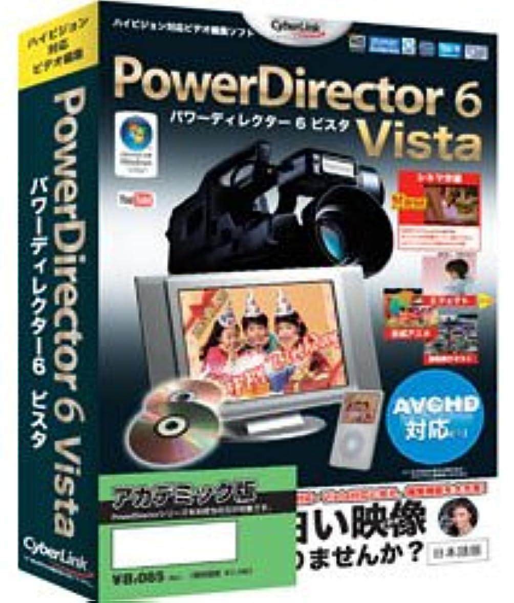 一緒なのでポールPowerDirector 6 Vista アカデミック版