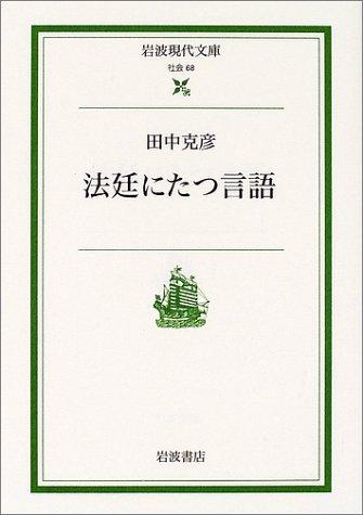 法廷にたつ言語 (岩波現代文庫)の詳細を見る