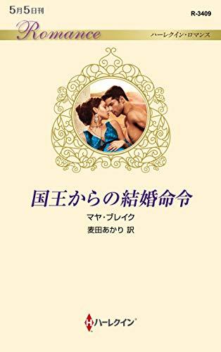 国王からの結婚命令 (ハーレクイン・ロマンス)