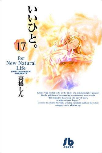 いいひと。―For new natural life (17) (小学館文庫)の詳細を見る
