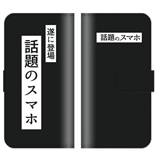 手帳型ケース 【docomo : GALAXY S SC-02B専用】 話題のスマホ ウケ狙い ネタ...