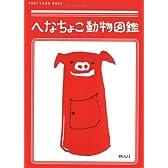 へなちょこ動物図鑑 (新風舎文庫 POST CARD BOOK)