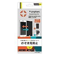 Simplism iPhone6 Plus(5.5インチ)用 貼って剥がせる覗き見防止シート ブラック TR-PFIP145-PV