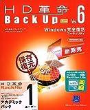 HD革命/BackUp Ver.6 Pro アカデミックパック 1ユーザー