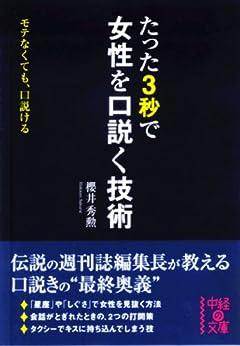 [櫻井 秀勲]のたった3秒で女性を口説く技術 (中経の文庫)