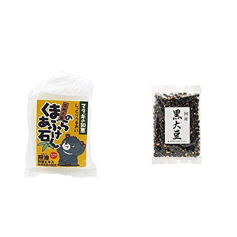 [2点セット] 信州木曽 くまのあぶら石けん(80g)?国産 黒大豆(140g)