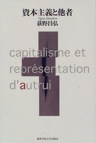 資本主義と他者の詳細を見る