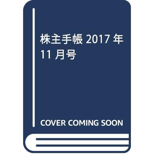 株主手帳 2017年 11 月号 [雑誌]