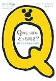 Qのしっぽはどっち向き?3秒で人を見抜く心理学