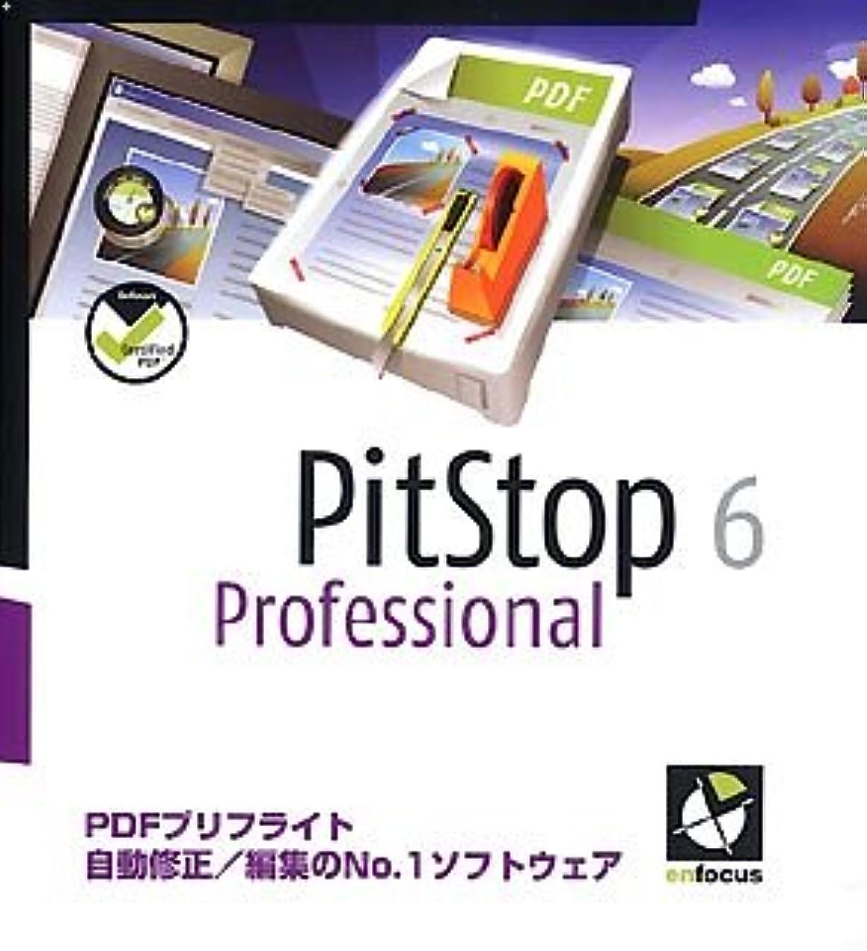 バックアップ悲しみ会員Enfocus PitStop Professional 6 日本語版