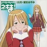 魔法先生ネギま! 麻帆良学園中等部2-A 「12月:雪広あやか」わたくしが、心をこめて歌います