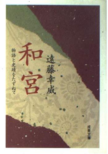 和宮―物語と史蹟をたずねて (成美文庫)