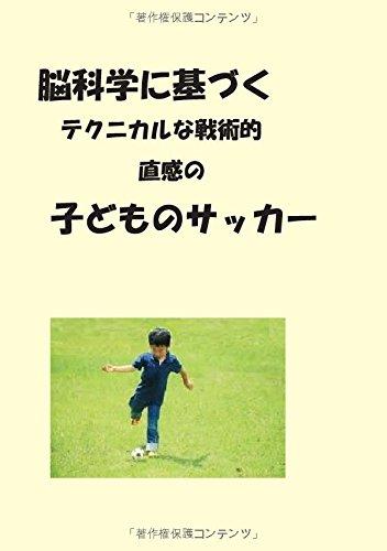 脳科学に基づく子どものサッカー - テクニカルな戦術的直感の (MyISBN - デザインエッグ社)