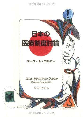 日本の医療制度討論