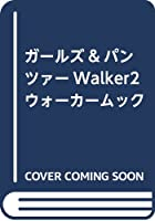 ガールズ&パンツァーWalker2 ウォーカームック