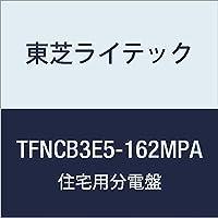 東芝ライテック 小形住宅用分電盤 Nシリーズ扉付・機能付 感震リレー付 TFNCB3E5-162MPA