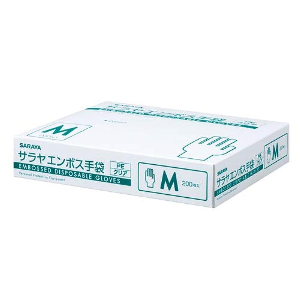 ポーク収容する不誠実サラヤ 使い捨て手袋 エンボス手袋 PEクリア Mサイズ 200枚入
