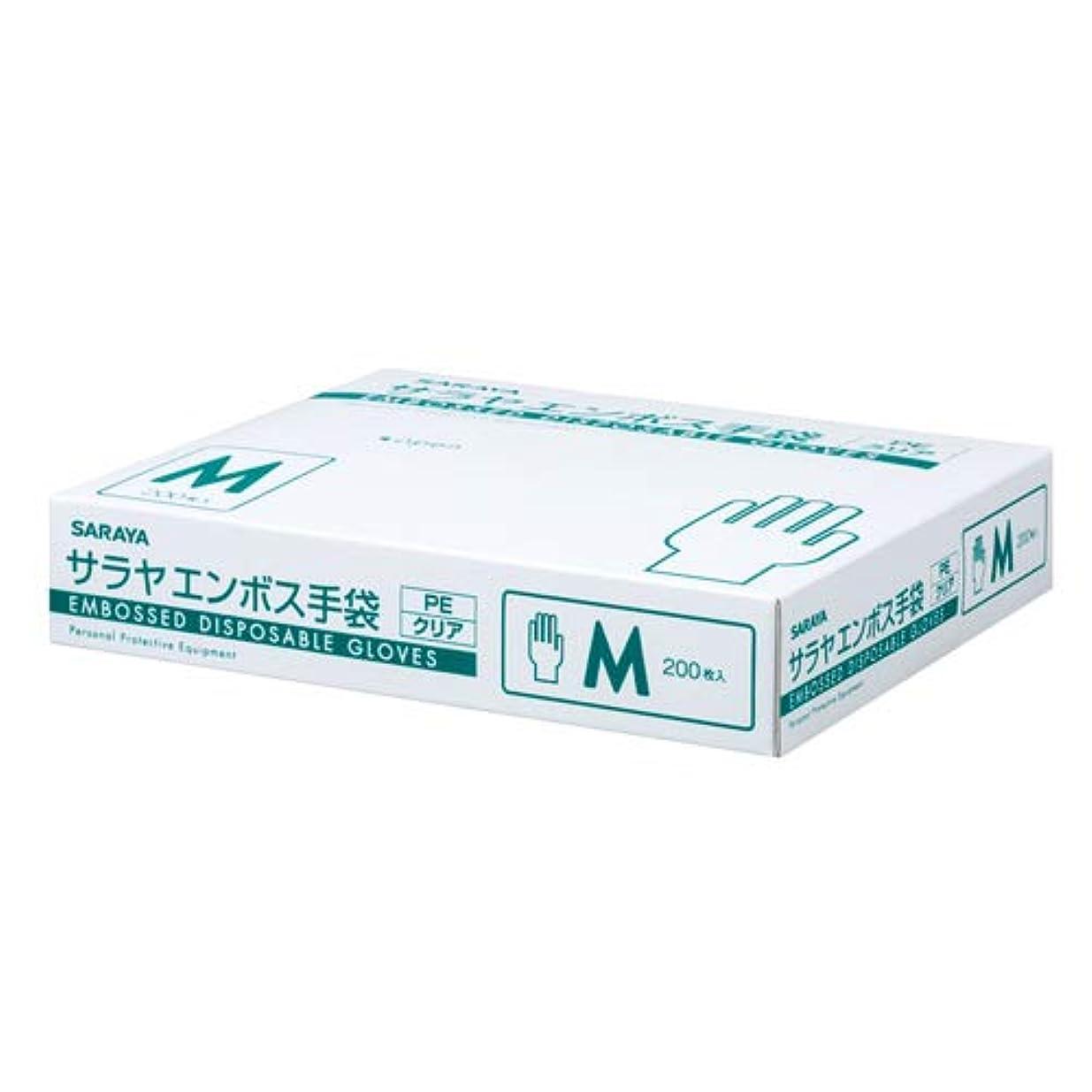 徹底的に放棄倒産サラヤ 使い捨て手袋 エンボス手袋 PEクリア Mサイズ 200枚入