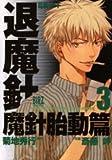 魔殺ノート退魔針 魔針胎動篇 (3) (バーズコミックス)