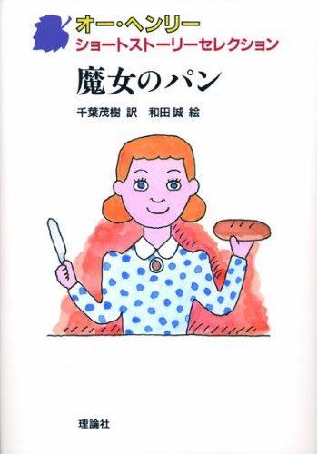 魔女のパン (オー・ヘンリーショートストーリーセレクション 3)の詳細を見る