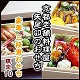 京都伝統のおせち豪華(上)三段重