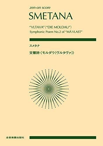 スコア スメタナ 交響詩≪モルダウ「ヴルタヴァ」≫ (zen-on score)の詳細を見る