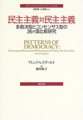 民主主義対民主主義―多数決型とコンセンサス型の36ヶ国比較研究 (ポリティカル・サイエンス・クラシックス)
