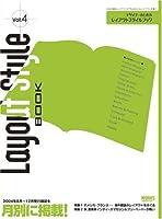 デザイナーのためのレイアウトスタイルブック〈Vol.4〉 (Style book series)