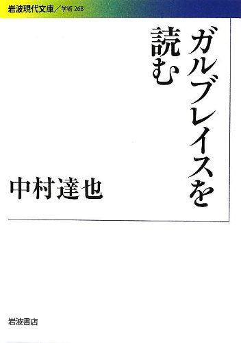 ガルブレイスを読む (岩波現代文庫)の詳細を見る