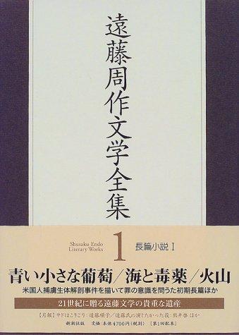 遠藤周作文学全集〈1〉長篇小説(1)の詳細を見る